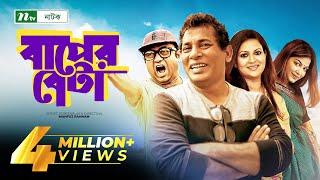 Bangla Natok - Baper Beta (বাপের বেটা) | Full Episode | Mosharraf Karim & Richi | Drama & Telefilm