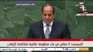 الرئيس السيسي: مصر نموذج عملي لتطبيق الالتزام بمفهوم الارتقاء بحقوق الإنسان
