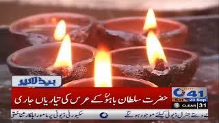 News Bulletin | 10: 00 PM | 23 September 2017 | City41