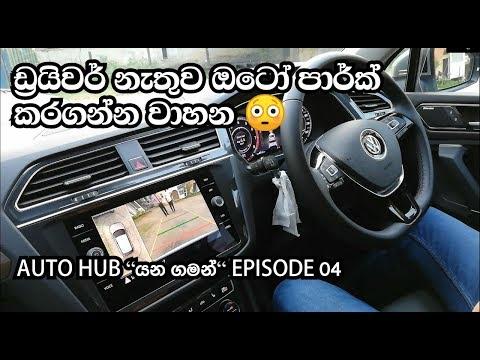 Xxx Mp4 Auto Parking Explanation Sinhala 3gp Sex