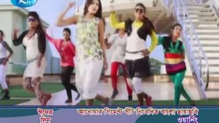 বাংলা ছায়াছবি - ওয়ার্নিং