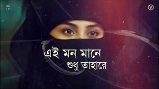 Sheto Bojhe Na-Arpon & Mimi | Lyrical Video | Jonmo (Short Film) | Jovan & Safa Kabir | Vicky Zahed