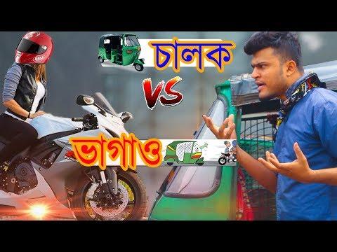 Xxx Mp4 New Bangla Funny Video 2018 CNG চালক Vs ভাগাও Bangla Funny Video 2017 By Mojar Tv 3gp Sex