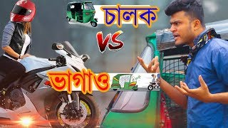 New Bangla Funny Video 2018 | CNG চালক Vs ভাগাও | bangla funny video 2017 by Mojar Tv