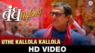 Uthe Kallola Kallola - Bandh Nylon Che | Mahesh Manjrekar & Subodh Bhave | Adarsh Shinde