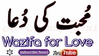 Powre Full Wazifa For Love || Muhabbat Ka Amal || Duaa For Love || By Al Moalij Plus