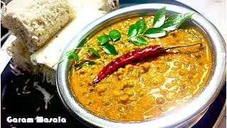 Cherupayar Curry / Green Gram Curry ചെറുപയർ കറി