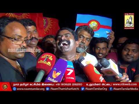 Xxx Mp4 நள்ளிரவில் சீமான் விடுதலை செய்தியாளர் சந்திப்பு Seeman Pressmeet IPL Protest Annasalai 3gp Sex