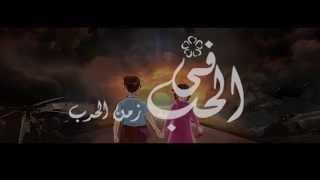 الحب في زمن الحرب - جوني وريم | Elhob Fe Zamn ElHarb - Johnny & Reem