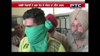 Live Murder   Kabaddi Player Kills a Women   Ludhiana