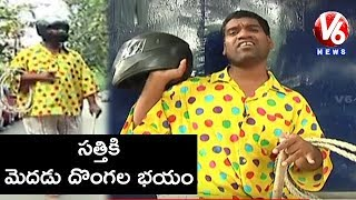 Bithiri Sathi Afraid Of Parthi And Cheddi Gang | Satirical Conversation With Savitri | Teenmaar News
