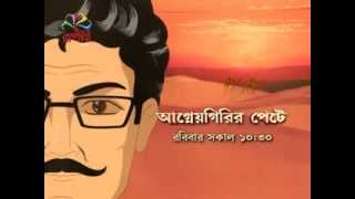 KAKABABU's New Adventure Story - Agneogirir Pete - From 1st September, every Sunday at 10.30 am