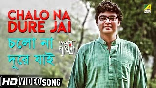 Chalo Na Dure Jai | Aamar Prithibi | New Bengali Movie  Song | Bhaswar, Monami