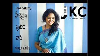 Latest New Telugu Christian songs 2017 || Henamaina Brathuku || Singer SUNEETHA || JK CHRISTOPHER