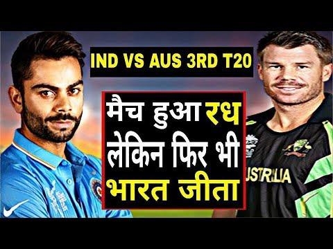 India vs Australia 3rd T20 : Match Abandoned Due To RAIN! || But Still INDIA WINS!