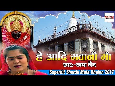 हे आदि भवानी माँ | Superhit Sharda Mata Bhajan 2017 | Bhakti Geet | Natraj Cassette Barhi