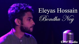 BONDHU NOY | ELEYAS | ALAINGON | SEASON 01 | CMV STUDIO | NEW SONG 2017