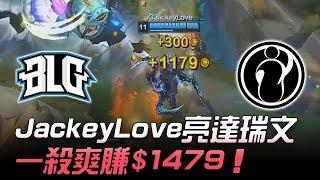 BLG vs IG JackeyLove亮出達瑞文 一殺爽賺$1479!Game2   2018 德瑪西亞杯珠海站精華 Highlights