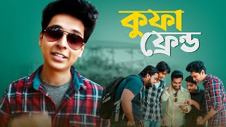 New Bangla Funny Video | কুফা ফ্রেন্ড - KUFA FRIEND By Funbuzz 2017