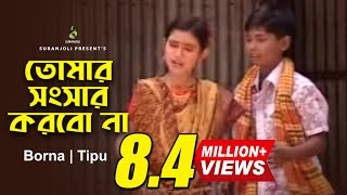 Tomar Shonshar Korbo Na (তোমার সংসার করবো না)  -  Borna / Tipu | Suranjoli