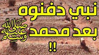 من هو النبي الذي دفن بعد النبي محمد صلى الله عليه وسلم؟