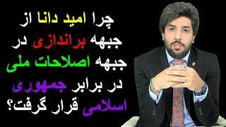 چرا امید دانا از جبهه براندازی در جبهه اصلاحات ملی در برابر جمهوری اسلامی قرار گرفت؟_رودست 255