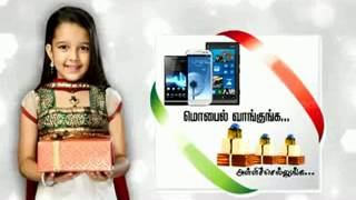 Cell ad tamil