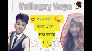 18 + Tara tari basai aso aj korbo (তারা তারি বসায় আসো আজ করবো ) new bangla funny video | by vallagsy