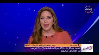 الأخبار - من المنامة أ/أمجد طه يكشف اعترافات عن الأكاديمية التى أسستها قطر لإحداث الفوضى بالخليج