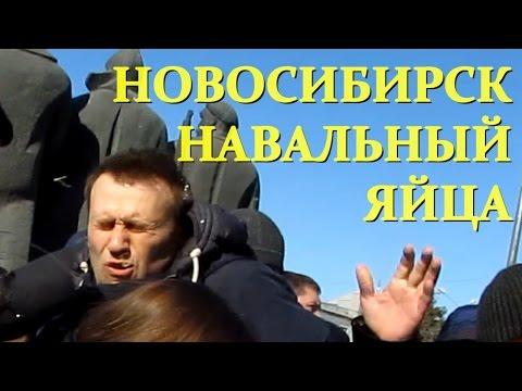 Наваль� ый � а мити� ге в Новосибирске в� овь атакова� яйцемётчиком. without censorship