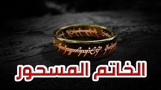 قصص رعب:الخاتم المسحور.طقوس سحرية مرعبة | Scary stories