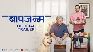 Baapjanma Official Trailer | Latest Marathi Movies 2017 | Sachin Khedekar | Nipun Dharmadhikari