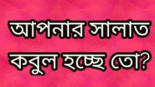Apnar Salat Kobul Hossa toBy Muzaffar Bin Muhsin !Learn Islam School