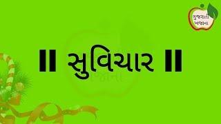 suvichar | gujarati suvichar | suvichar in gujarati | sara vichar | gujarati khajana