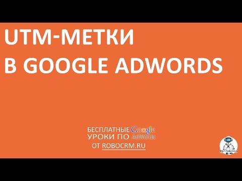 Download Урок 14: UTM-метки в Google.Adwords madutube.Com Video And Mp3