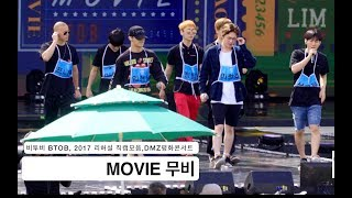 비투비 BTOB[4K 리허설 모음직캠]MOVIE 무비,DMZ평화콘서트@170812 Rock Music