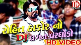 Rohit Thakor No DJ Lagan Vargodo(Video Song) | Gujarati DJ Song 2018 | Musicaa Digital