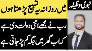 Rizq ki Tangi ka Wazifa - Dolat Mand Banne ka Wazifa   Nabvi Wazifa ( Urdu Mag )