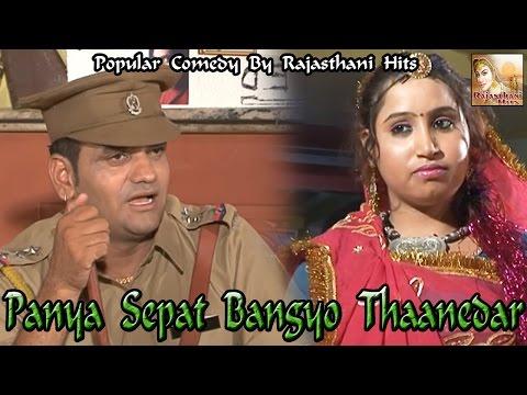 पन्या सेपट बन गायो थानेदार || Rajasthani Comedy Video || Panya Sepat Funny Video