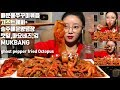 [ENG]청양고추100배 고스트페퍼 매운통쭈꾸미볶음 송주매운양념장 먹방 mukbang hot fried Octopus Korean Seafood eating show