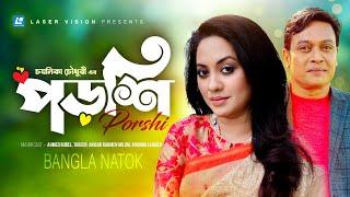 Porshi | Bangla Natok | Tarin, Ahmed Rubel, Milon, | Chayanika Chowdhury