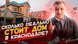 Обзор Краснодара → район хутор Ленина → Сколько реально стоит дом в пригороде?