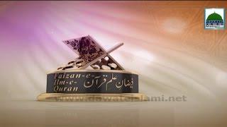Faizan e Ilm e Quran - Ep 12