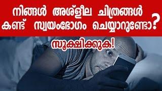 നിങ്ങൾ  അശ്ളീല  ചിത്രങ്ങൾ  കണ്ടു  സ്വീയംഭോഗം  ചെയ്യാറുണ്ടോ ?-Sex tips in malayalam-Malayalam Health