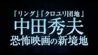 劇場霊30秒TVスポット 女優霊篇