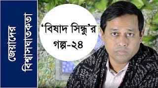 Bishad Sindhu Part-24 | Karbala Kahini Part-24 | কারবালার করুণ কাহিনী | কারবালার ইতিহাস |