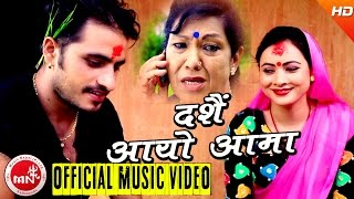 New Dashain Song 2017/2074   Dashain Aayo Aama - Mohan Khadka & Sandhya Budha Ft.Bimal Adhikari