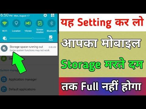 Xxx Mp4 यह Setting कर लो आपका मोबाइल Storage मरते दम तक Full नहीं होगा Phone Storage Increase ForAll Android 3gp Sex