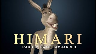 Parodie - Ghazali - Saad Lamjarred ( Himari EXCLUSIVE Music Video) | 2018 | حماري  فيديو كليب حصرياً