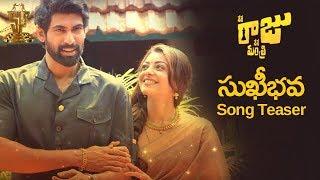 Sukhibhava | Nene Raju Nene Mantri Second Song Teaser | Rana | Kajal Aggarwal | Anup Rubens